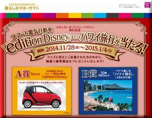 【懸賞応募713台目】:スマート電気自動車 「edition Disney」|イオンクレジットサービス株式会社