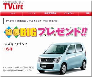 懸賞_ススキワゴンR_TV LIFE_2014.jpg