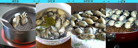 牡蠣cook4-1