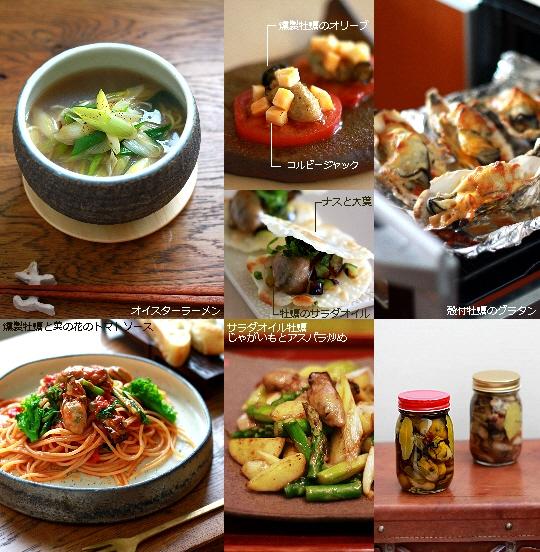 牡蠣cook5
