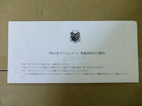 松山光プロジェクト(5)