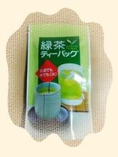 fujisaka-ryokutya-2013-2.jpg