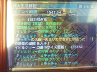 20130620_052741.jpg