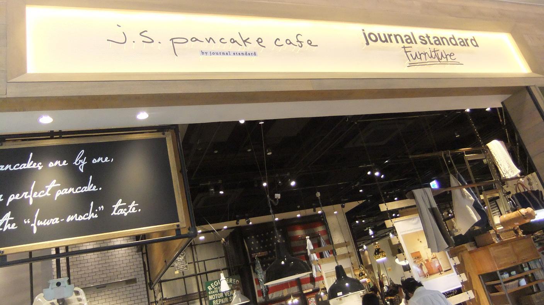 J.S.PANCAKE CAFÉ