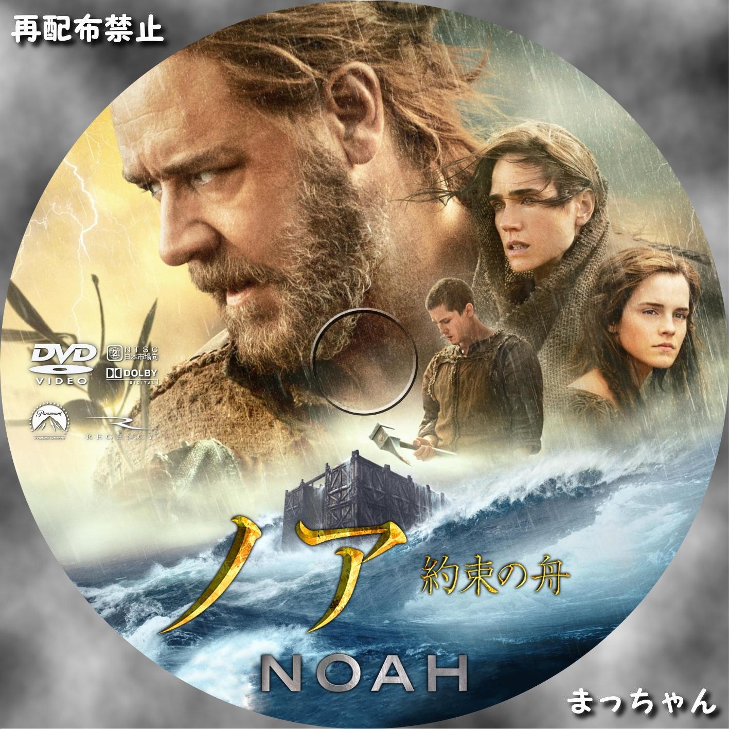 ノア 約束の舟 - まっちゃんの☆自作DVDラベル☆