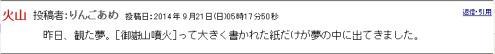 りんごあめ 噴火予言_convert_20140928113239