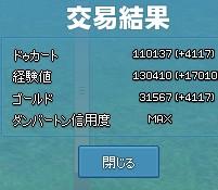 2013y12m18d_061425919.jpg