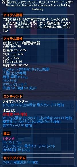 mabinogi_2013_11_27_003.jpg