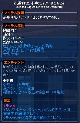 mabinogi_2013_11_27_004.jpg