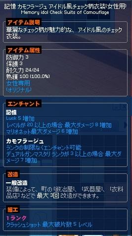 mabinogi_2013_11_27_007.jpg