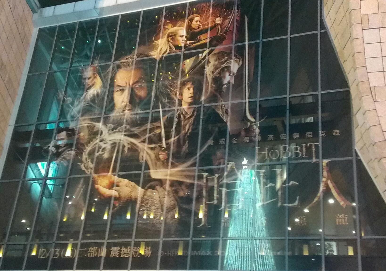 『ホビット 竜に奪われた王国』を観に台北へ行ってきた 美麗華大直影城(ミラマーシネマ) IMAX,3D,HFR編