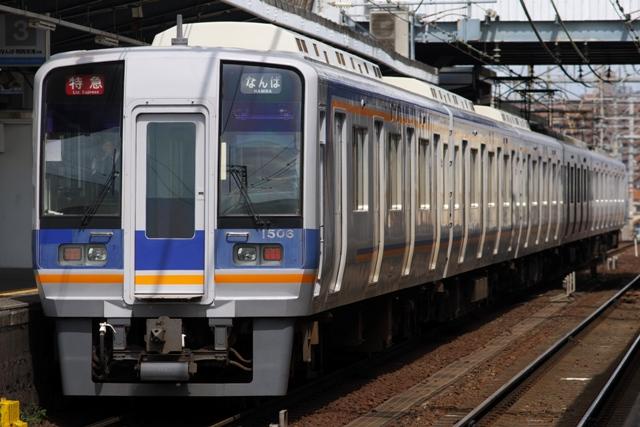 120319-nankai-LtdExp-1500-1.jpg