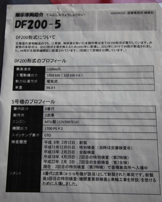 DF5IMG_8946-4.jpg