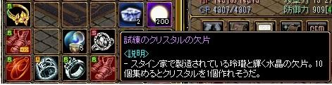 140925試練のクリスタル④