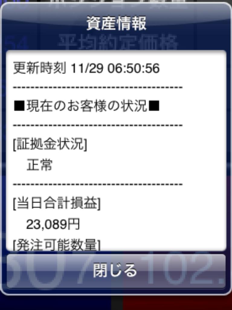 fujitasan131129.png