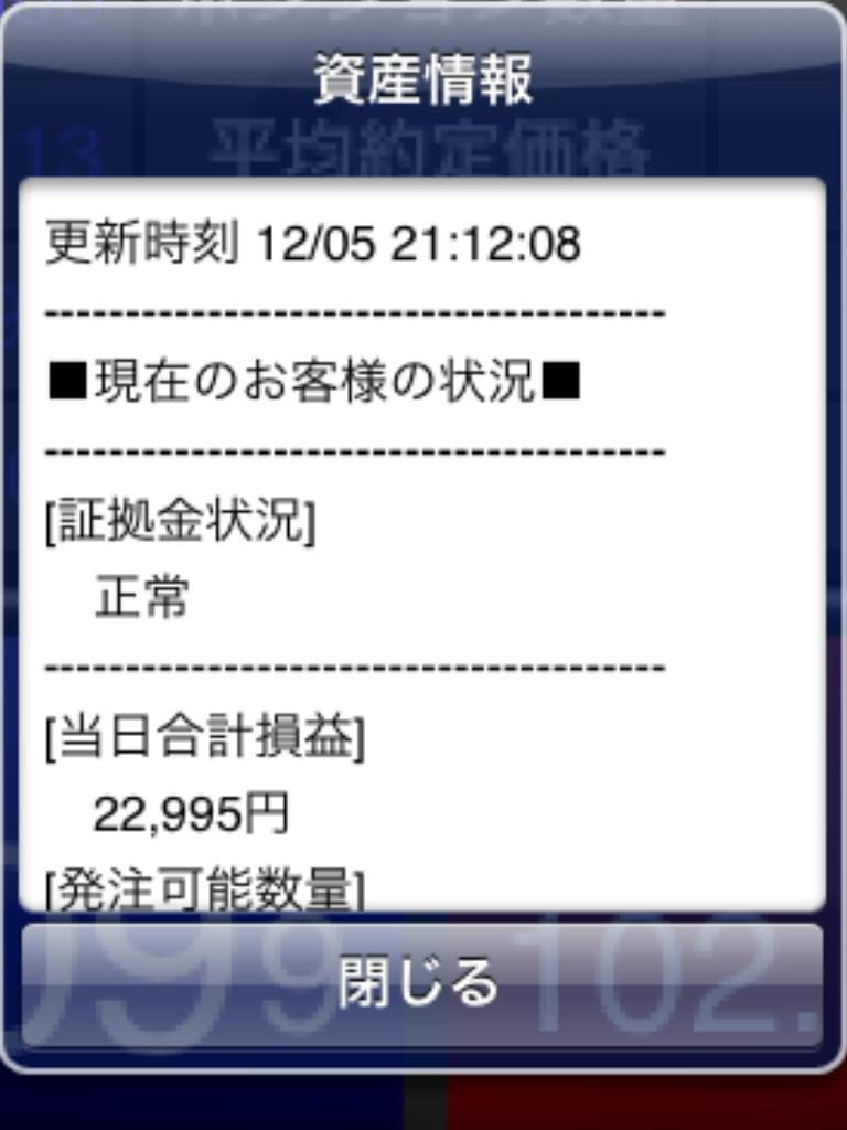fujitasan131205.png