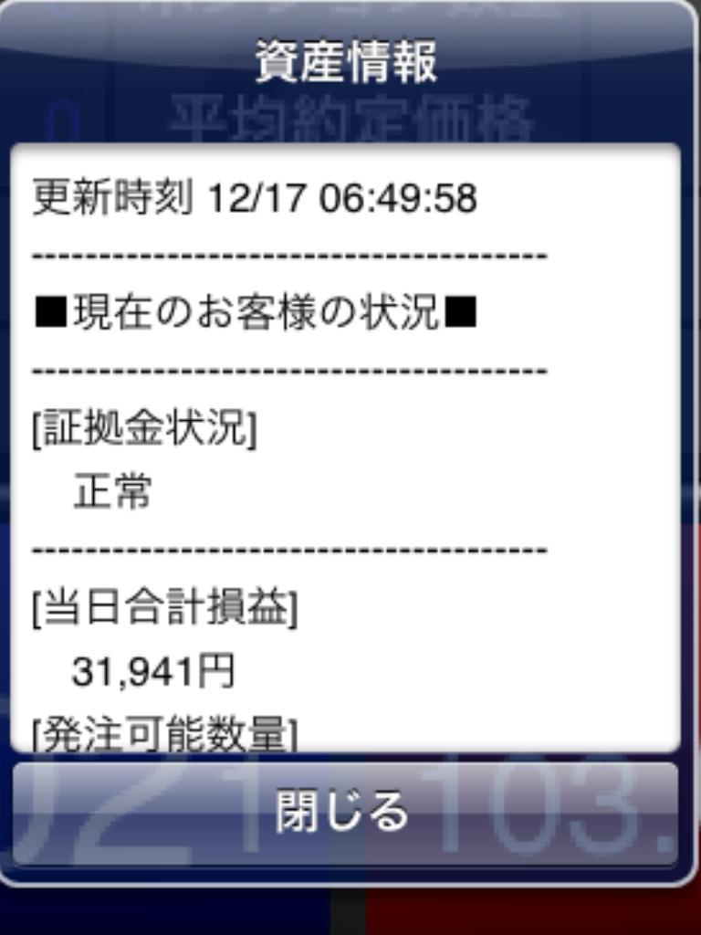 fujitasan131217.png