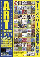 art stream見てきました。