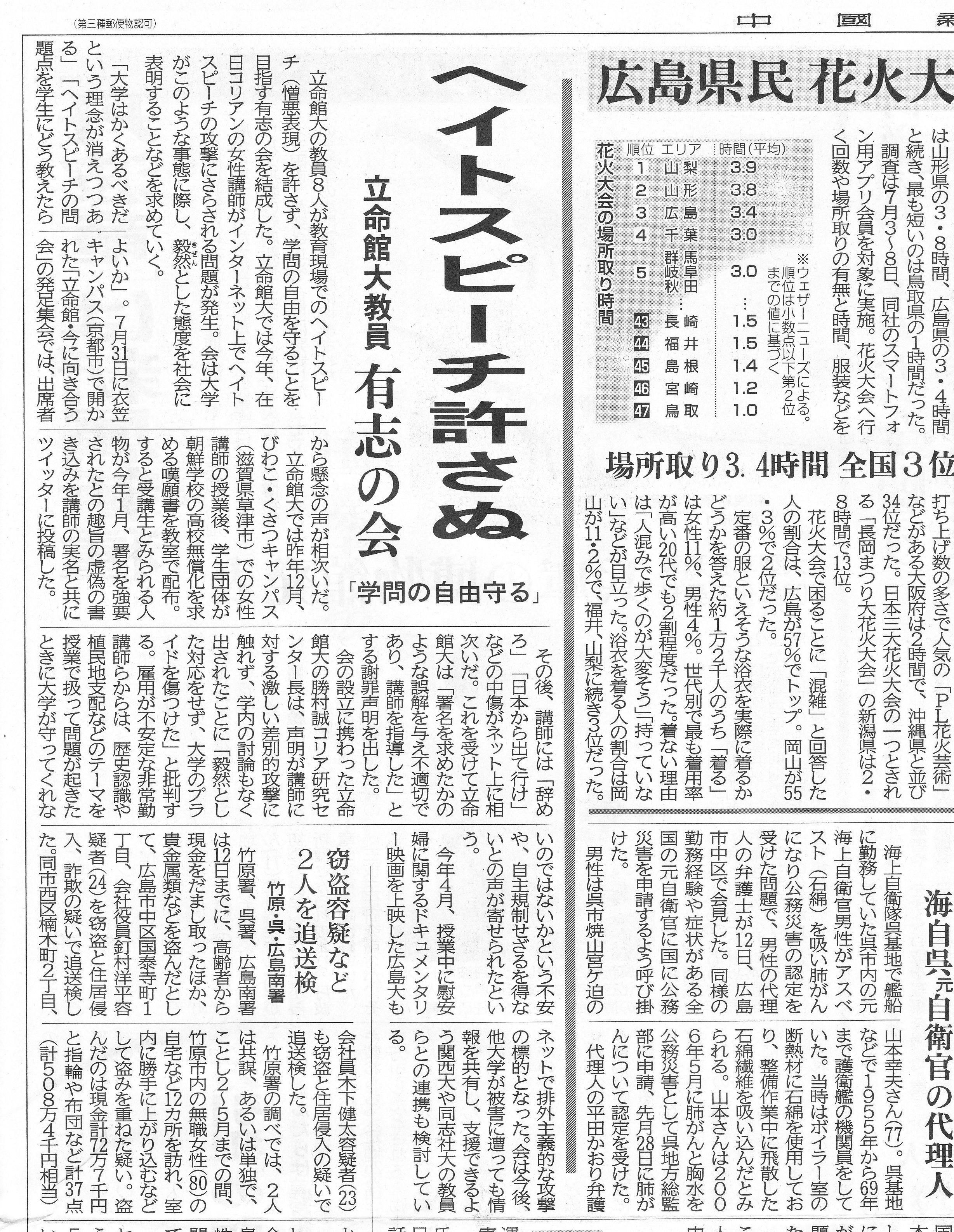 20140813_ChugokuSimbun.jpg