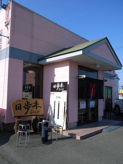 ひふみ 店