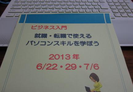 2013062201.jpg