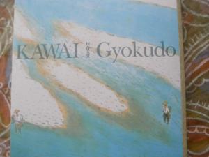 gyokudo.jpg