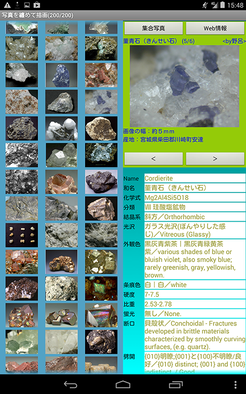 Screenshot_2013-12-14-15-48-57.png