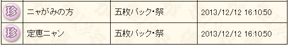 20131218233920bb6.png