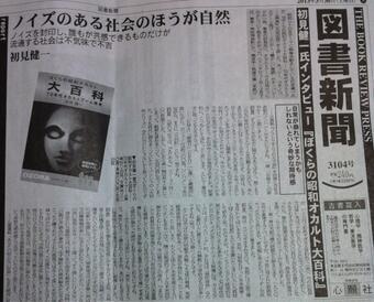 図書新聞のインタビュー記事