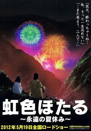 映画版虹色ほたるチラシその6