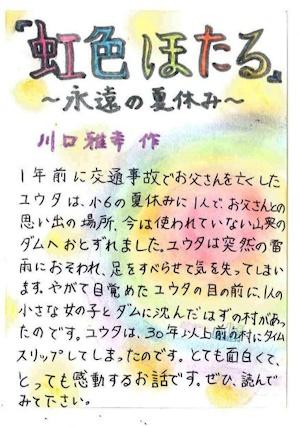 虹色ほたるPOP