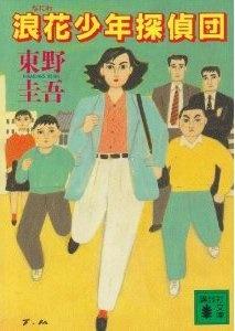 浪花少年探偵団 文庫版