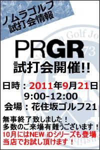 PRGRニューモデル記事へ