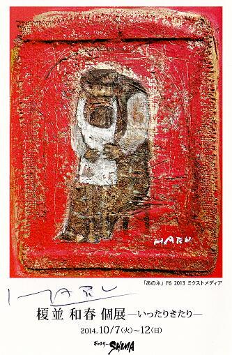 haru2014100201.jpg