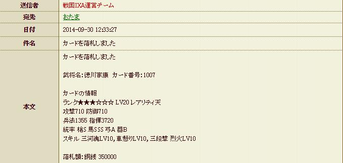 20141001114957a00.jpg