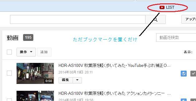 YouTubeの動画リスト表示