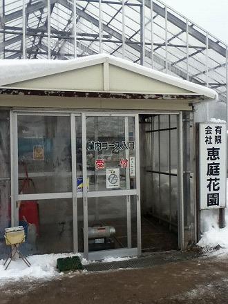 s-恵庭花園2013 (8)