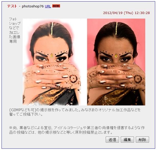 フォトショ画像掲示板 Photoshop BBS フォトショップ