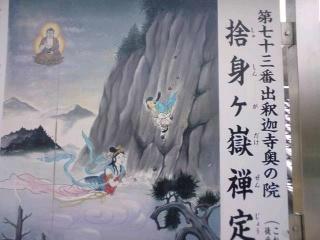 第73番 出釈迦寺(しゅっしゃかじ)