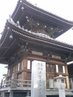 第77番 道隆寺(どうりゅうじ)