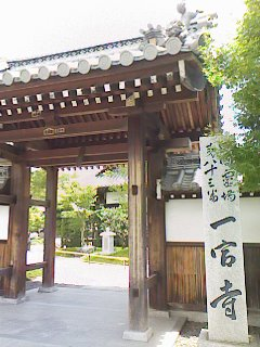 第83番 一宮寺(いちのみやじ)