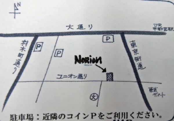 Norion(ノリオン)
