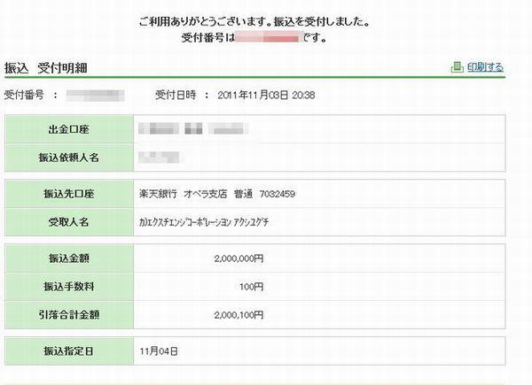 銀行画面2011106