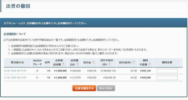 出資撤回可能額201111061