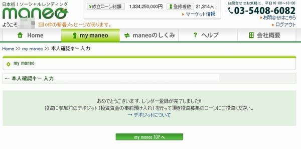 maneo登録終了