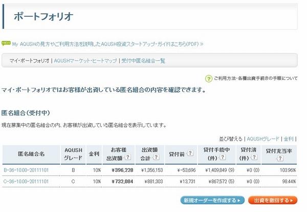 201111085貸付前金額56696証拠2