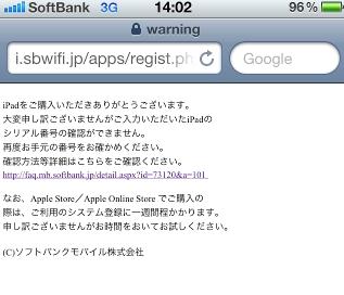 ソフトバンクWi-Fiスポット設定のエラーメッセージ