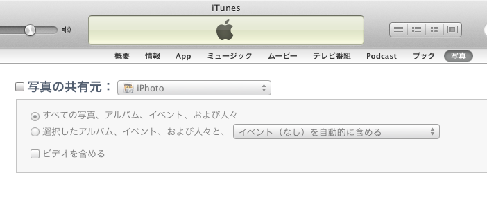 iTunesで写真を選択