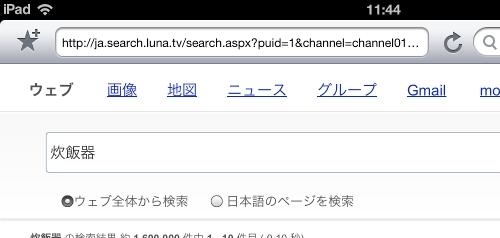 iPadのiLunascape