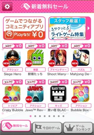 「みんなの無料ゲーム」スクリーンショット